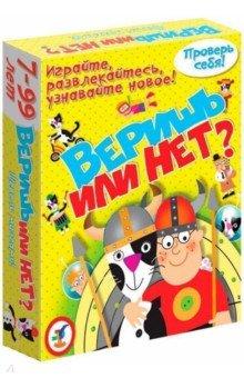 Купить Карточные игры Веришь или нет? (3587), Дрофа Медиа, Карточные игры для детей