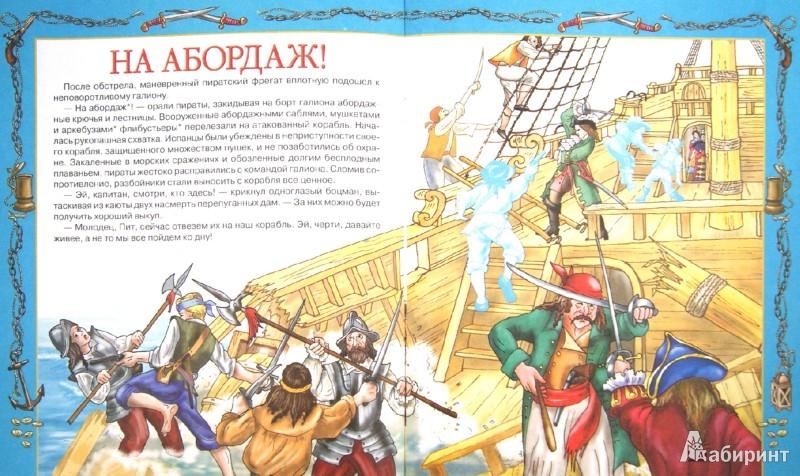 Иллюстрация 1 из 7 для Пираты - Юлия Школьник | Лабиринт - книги. Источник: Лабиринт