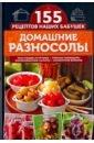 Домашние разносолы, Семенова Светлана Владимировна
