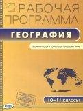 География. 10-11 классы. Рабочая программа к УМК В.П. Максаковского