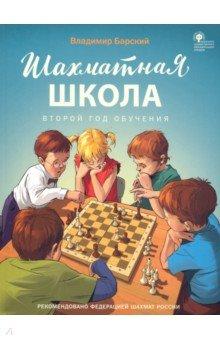 Купить Шахматная школа. Второй год обучения. Учебник. ФГОС, Вако, Шахматная школа для детей