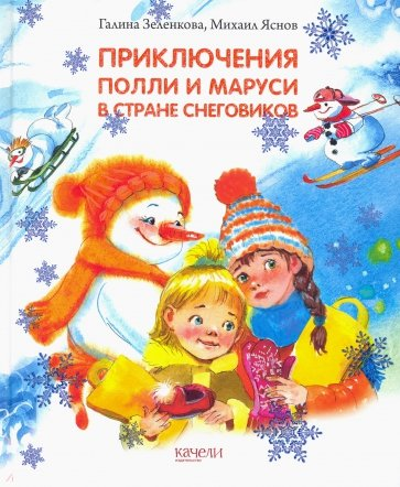 Приключения Полли и Маруси в Стране снеговиков, Зеленкова Галина, Яснов Михаил Давидович