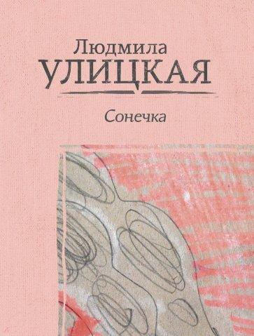 Сонечка, Улицкая Людмила Евгеньевна