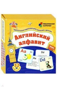 Купить Английский алфавит. 32 красочные развивающие карточки для занятий с детьми. ФГОС ДО, Учитель, Обучающие карточки