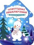 Новогодние приключения. Книжка-раскраска