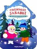 Снежные забавы. Книжка-раскраска