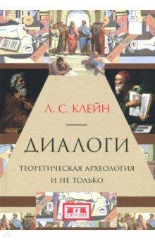 Диалоги. Теоретическая археология и не только