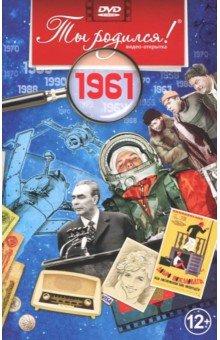 Zakazat.ru: Ты родился. 1961 год. Видео-открытка (DVD).