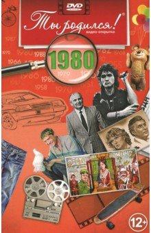Zakazat.ru: Ты родился. 1980 год. Видео-открытка (DVD).