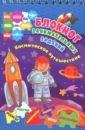 Блокнот занимательных заданий для детей 4-6 лет. Космическое путешествие: пазлы, задачки, игры. ФГОС аккумулятор для телефона ibatt ib bm42 m769