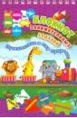 Блокнот занимательных заданий для детей 5-7 лет. Путешествие в мир природы. Пазлы, задачки, игры аккумулятор для телефона ibatt ib bm42 m769