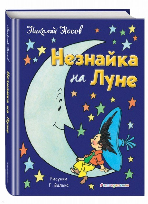 Иллюстрация 1 из 27 для Незнайка на Луне - Николай Носов | Лабиринт - книги. Источник: Лабиринт