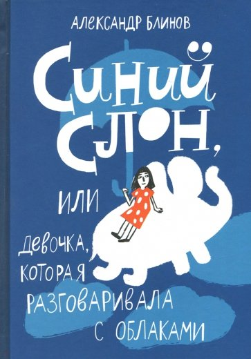 Синий слон, или Девочка, которая разговаривала с облаками, Блинов Александр Борисович