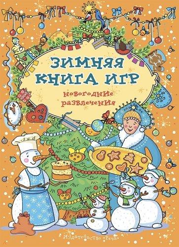Зимняя книга игр. Новогодние развлечения