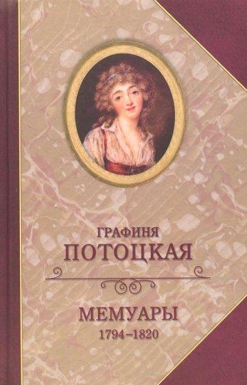 Мемуары графини Потоцкой. 1794-1820, Потоцкая А.