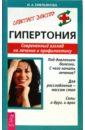 Емельянова Инна Гипертония. Современный взгляд на лечение и профилактику