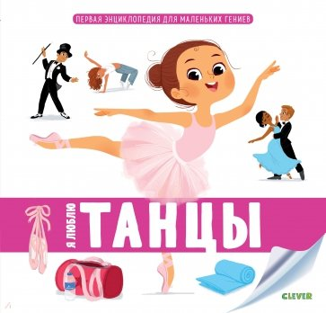 Первая энциклопедия для маленьких гениев. Я люблю танцы, Мейер А.