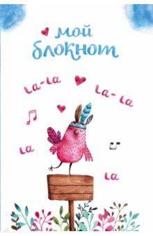 Мой блокнот. Певчие птички от @mashamashastu (голубой), А6+, линейка