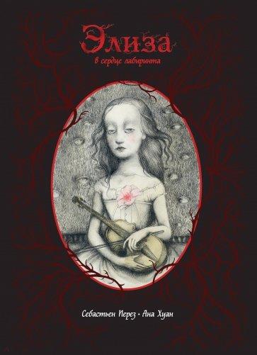 Элиза в сердце лабиринта, Перез Себастьян