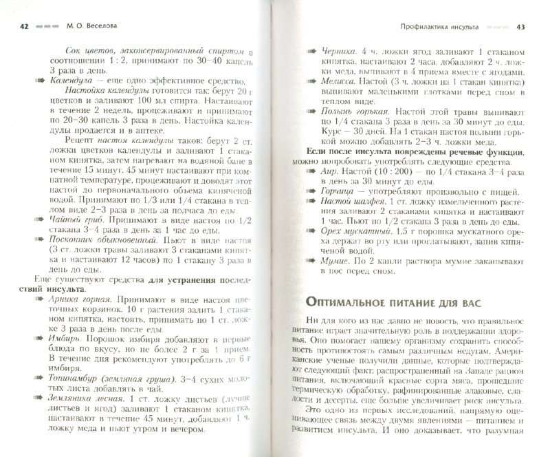 Иллюстрация 1 из 7 для Инсульт. Современный взгляд на лечение и профилактику - Майя Веселова   Лабиринт - книги. Источник: Лабиринт