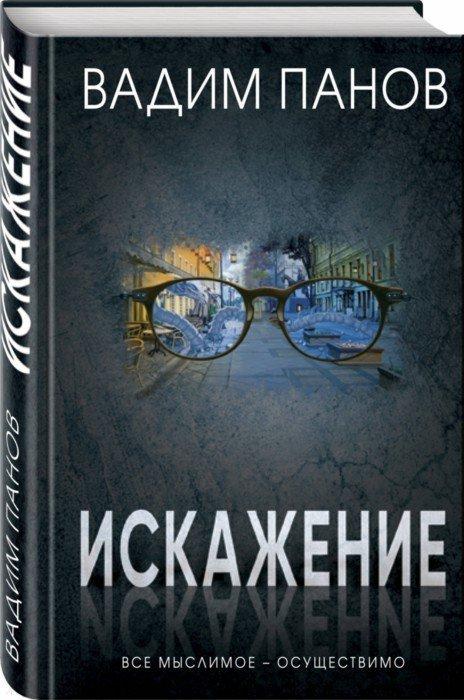 Иллюстрация 1 из 14 для Искажение - Вадим Панов | Лабиринт - книги. Источник: Лабиринт