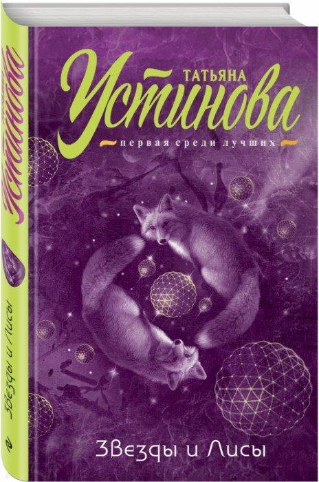 Иллюстрация 1 из 31 для Звезды и Лисы - Татьяна Устинова   Лабиринт - книги. Источник: Лабиринт