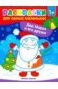 Обложка Дед Мороз и его друзья. Книжка-раскраска