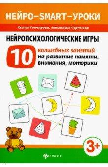 Купить Нейропсихологические игры. 10 волшебных занятий на развитие памяти, внимания, моторики, Феникс, Развитие общих способностей