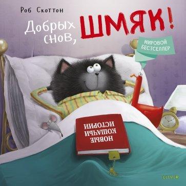 Котенок Шмяк. Добрых снов, Шмяк!, Скоттон Роб