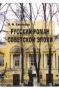 Русский роман советской эпохи. Поэтика, Киселева Людмила Федоровна