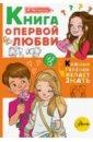 Книга о первой любви, Чеснова Ирина Евгеньевна