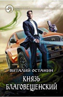 Обложка книги Князь Благовещенский