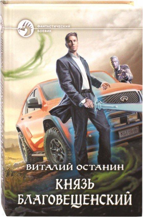 Иллюстрация 1 из 9 для Князь Благовещенский - Виталий Останин | Лабиринт - книги. Источник: Лабиринт