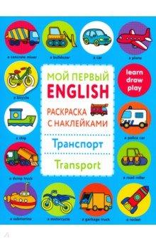 "Раскраска с наклейками ""Транспорт. Transport"""