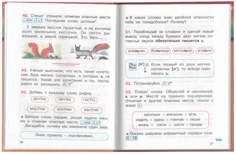 класс 2 русский гармония 1 часть решебник язык