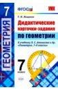 УМК Геометрия 7кл Атанасян Карточки-задания, Мищенко Татьяна Михайловна