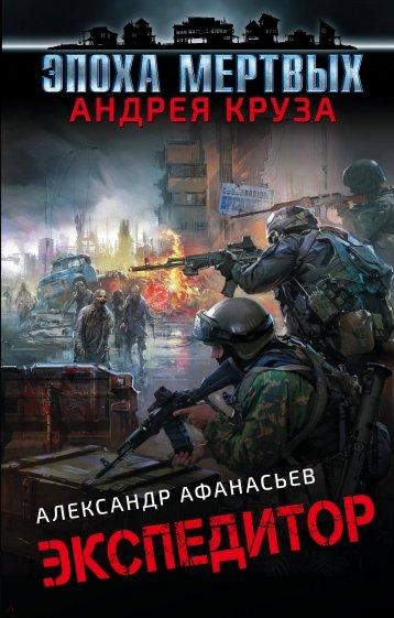 Экспедитор, Афанасьев Александр