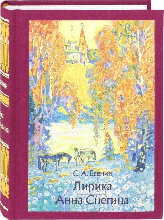 Иллюстрация 1 из 45 для Лирика. Анна Снегина - Сергей Есенин | Лабиринт - книги. Источник: Лабиринт