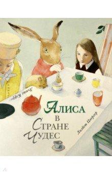 Купить Алиса в Стране Чудес, Нигма, Классические сказки зарубежных писателей