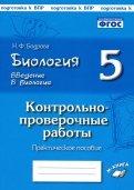 Биология. 5 класс. Введение в биологию. Контрольно-проверочные работы по уч. И. Н. Пономаревой. ФГОС