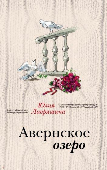 Авернское озеро, Лавряшина Юлия Александровна