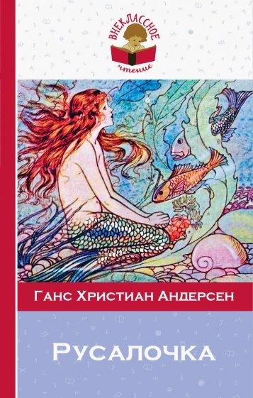 Русалочка. Сказки, Андерсен Ханс Кристиан