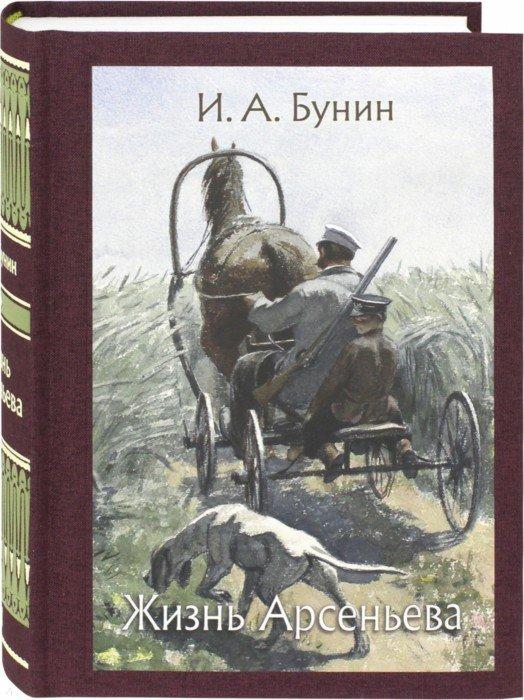 Иллюстрация 1 из 45 для Жизнь Арсеньева - Иван Бунин | Лабиринт - книги. Источник: Лабиринт
