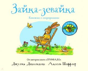 Зайка-зевайка, Дональдсон Джулия