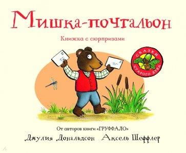Мишка-почтальон, Дональдсон Джулия