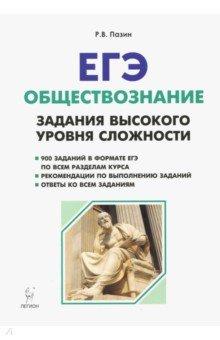 ЕГЭ Обществознание. 10-11 класс. Задания высокого уровня сложности.  Учебно-методическое пособие ... 4a28e41fcc4