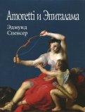 Amoretti и Эпиталама