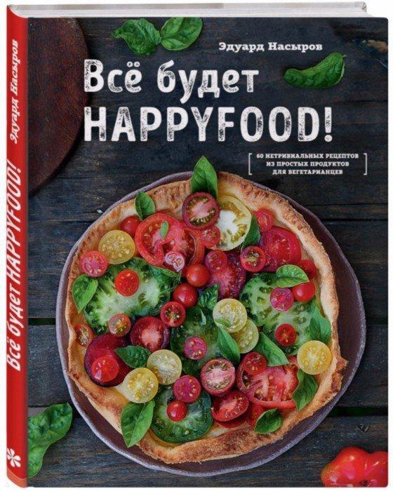 Иллюстрация 1 из 14 для Все будет HappyFood - Эдуард Насыров | Лабиринт - книги. Источник: Лабиринт