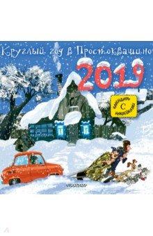 """Календарь на 2019 год """"Круглый год в Простоквашино"""""""