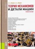 Теория механизмов и детали машин (для бакалавров). Учебное пособие